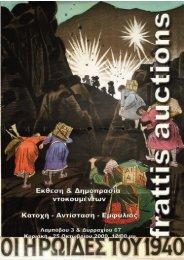 Books:?????? 1.qxd - frattis auctions