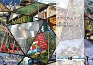 认识巴斯克自治区 - Kultura Saila - Euskadi.net