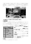 PIC マイコンを使った自由度のある実践的電子制御工学実験の取り組み - Page 2
