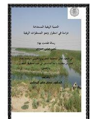 لجين عباس حمود - مركز التخطيط الحضري والاقليمي