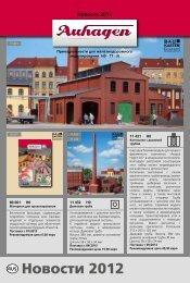 RUS Новости 2012 - Auhagen