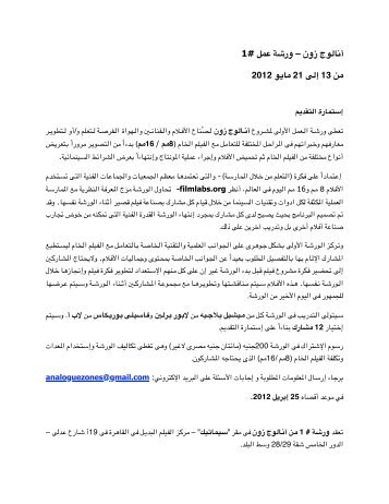 to download the application form in Arabic - LaborBerlin
