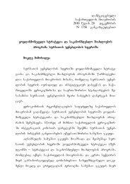 Ddamtkicebuli saqarTvelos mTavrobis 2010 wlis 28 dekembris ...