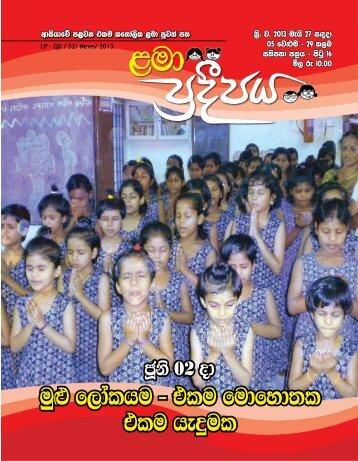 Download : Lama Pradeepaya - News Paper