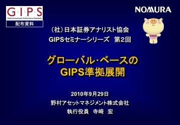 グローバル・ベースの GIPS準拠展開 グローバル・ベースの GIPS準拠展開