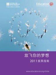2011旅英指南 - 英国留学