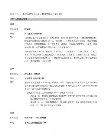 附表:二七年香港學生科學比賽得獎作品名單及簡介(甲)發明品項目