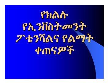 Regional Potentials( In Amharic)