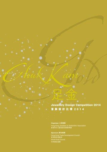 Chuk Kam App Form_4 - HKTDC Hong Kong International Jewellery ...
