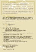 Chuk Kam App Form_4 - HKTDC Hong Kong International Jewellery ... - Page 3