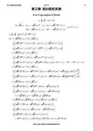 第2章 超対称性変換 - 東海大学理学部物理学科