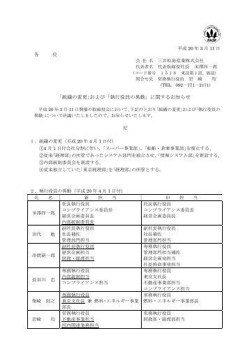 「組織の変更」および「執行役員の異動」に関するお知らせ - 三井松島産業