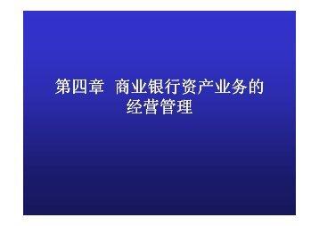第四章商业银行资产业务的经营管理