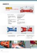 安装与维护 - GWB - Page 4