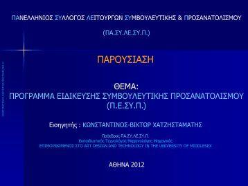 Παρουσίαση του Προέδρου Πανελληνίου Συλλόγου Λειτουργών ...