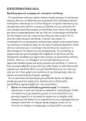 Πρότυπος Οδηγός Επιχειρηματικού Σχεδίου - Page 7