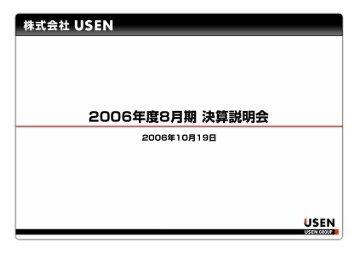 2006年8月期 決算説明会資料 - USEN