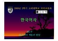 한국어의 계통과 형성