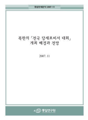 uni07-11.pdf - 통일연구원