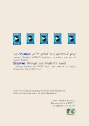 Το Erasmus με τα μάτια των φοιτητών μας! Erasmus through our ...