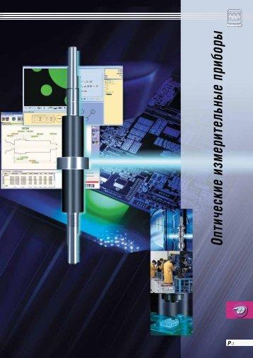 Оптические измерительные приборы - KODA