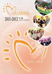 中文版 - 心晴行動慈善基金