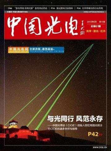 CHINA INTERNATIONAL - 中国国际光电博览会