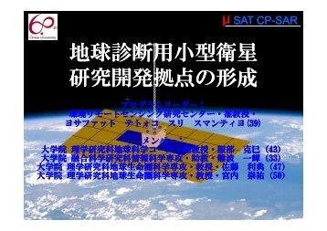 地球診断用小型衛星 研究開発拠点の形成 - CEReS - 千葉大学