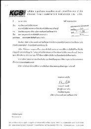 หี ทบ. 64 / 2554 ษียน คณบดีคณะไทคโนโลยีการสนเทศ - SIT