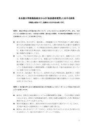 名古屋大学教職員組合からの「総長選挙質問」に対する回答