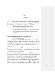 บทที่2 เอกสารและงานวิจัยที่เกี่ยวของ