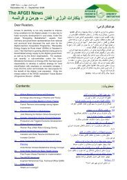The AFGEI News جرمن و فرانسه – بتكارات انرژي ا فغان ا - Afghan
