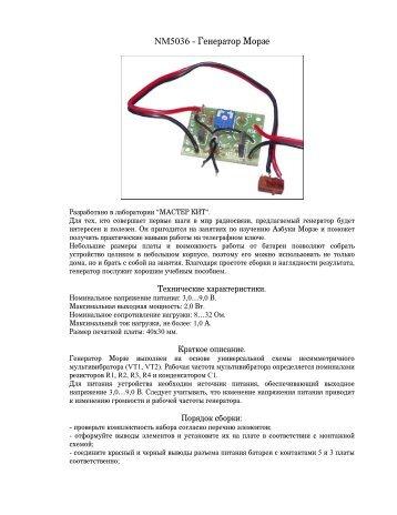 NM5036 - Генератор Морзе