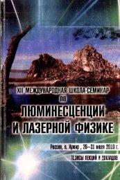 Открыть документ (1.25 mb) - Иркутский государственный ...