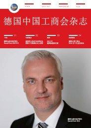 工商会杂志20 04/2013