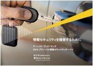 2012年度 情報セキュリティ・グローバルサーベイ - 新日本有限責任監査 ...
