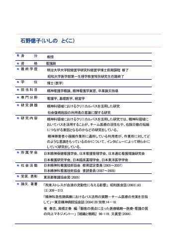 石野徳子(いしの とくこ) - 昭和大学保健医療学部