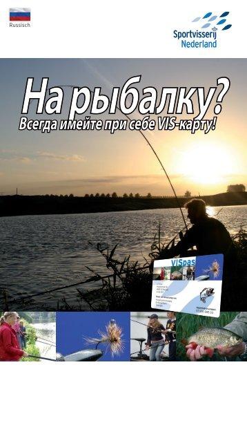 На рыбалку? - Sportvisserij Nederland