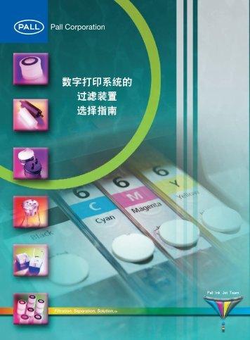 数字打印系统的过滤装置选择指南