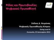Ψηφιακός Πρωταθλητής Κύπρου.pdf - Υπουργείο Συγκοινωνιών και ...