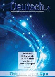 Deutsch - Сайт учителей немецкого языка