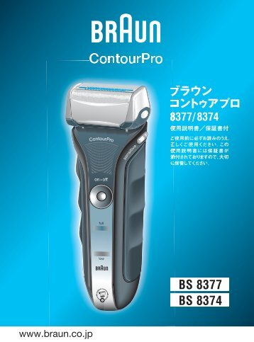 8377, 8374, ContourPro - Braun Consumer Service spare parts use ...
