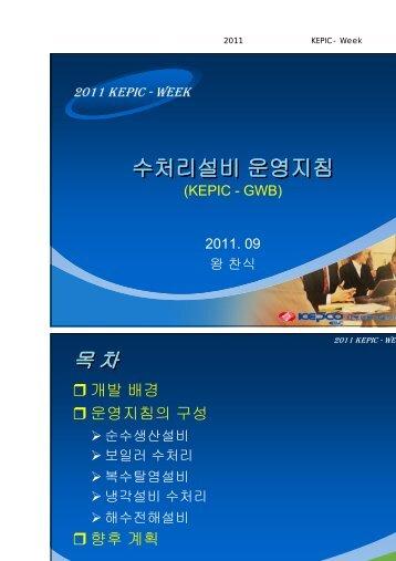 수처리설비 운영지침 수처리설비 운영지침 - 전력산업기술기준