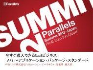 今すぐ導入できるSaaSビジネス APS ~アプリケーション ... - Parallels