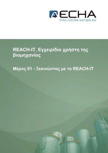 Ξεκινώντας με το REACH-IT