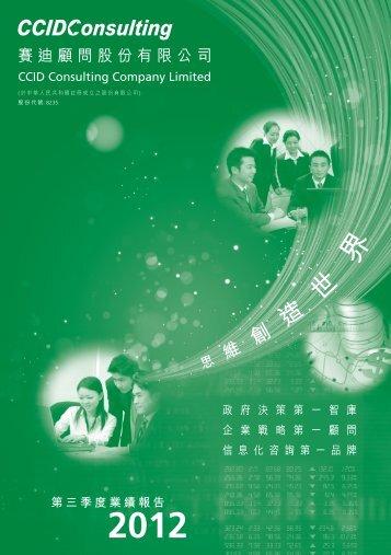 2012年第三季度業績報告