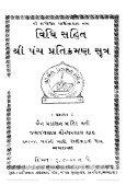Panch Pratikraman Sutra Vidhi Sahit - Jain Library - Page 2
