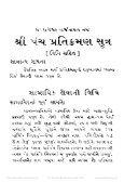 Panch Pratikraman Sutra Vidhi Sahit - Jain Library - Page 6