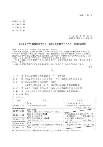 平成23年度 教育関係者向け「証券1日体験 ... - 日本証券業協会