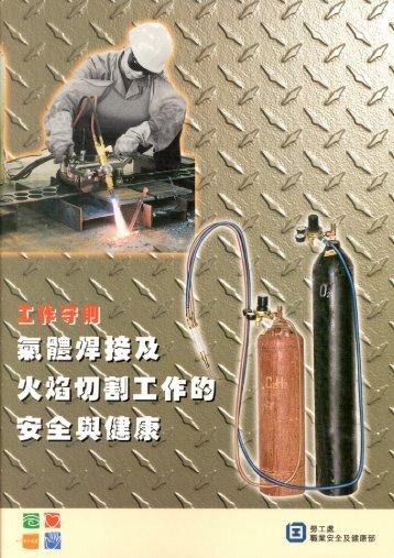 氣體焊接及火焰切割工作的安全與健康 - 勞工處
